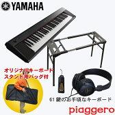 【送料無料】YAMAHA ヤマハ 標準61鍵盤 コンパクト電子キーボード NP-12 黒色【折りたたみ可能汎用テーブル型スタンド・ペダル・ヘッドフォン付き】
