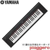 【送料無料】ヤマハ YAMAHA 61鍵盤 電子キーボード NP-12 黒色 (キーボード初心者・ピアノ音色中心の演奏に)