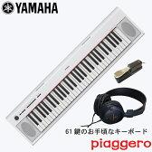 【送料無料】YAMAHA ヤマハ 電子キーボード NP-12 ホワイト (61鍵盤) 【オーディオテクニカヘッドフォン+サスティンペダル付き】お得なセット
