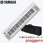 【送料無料】ヤマハ YAMAHA 電子キーボード 61鍵盤モデル NP-12 白色【持ち運べるキーボードケース付き】