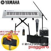 【送料無料】ヤマハ YAMAHA 電子キーボード 61鍵盤 NP-12 WH ホワイト【キーボードケース付き・アンプマイクセット】