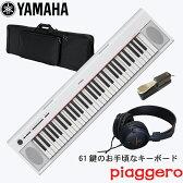 【送料無料】ヤマハ YAMAHA ピアノ音色中心の61鍵盤キーボード NP-12-WH【キーボードケース&ステレオヘッドフォン・ペダル付き】