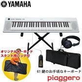 【送料無料】YAMAHA ヤマハ 電子キーボード NP-12 白色 【キーボードケース・X型キーボードスタンド・ステレオヘッドフォン付き】キーボード入門セット