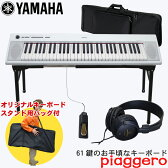 【送料無料】YAMAHA ヤマハ NP-12 WH 61鍵 電子キーボード【座奏に最適汎用テーブル型キーボードスタンド&キーボードケース付き】