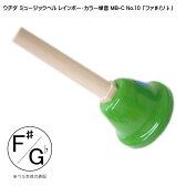 ウチダ・ミュージックベル 単音【カラー:F#/Gb】ハンドベル・レインボー・カラー MB-C NO.10「ふぁ#/そb」