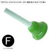 ウチダ・ミュージックベル 単音【カラー:F】ハンドベル・レインボー・カラー MB-C NO.21「ふぁ」