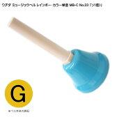 ウチダ・ミュージックベル 単音【カラー:G】ハンドベル・カラー MB-C NO.23「そ」