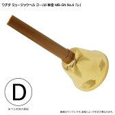 ウチダ・ミュージックベル 単音【ゴールド:D】ハンドベル・ゴールド MB-GN NO.6「れ」