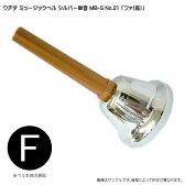 ウチダ・ミュージックベル 単音【シルバー:高F】ハンドベル・シルバー MB-S NO.21 高い「ふぁ」