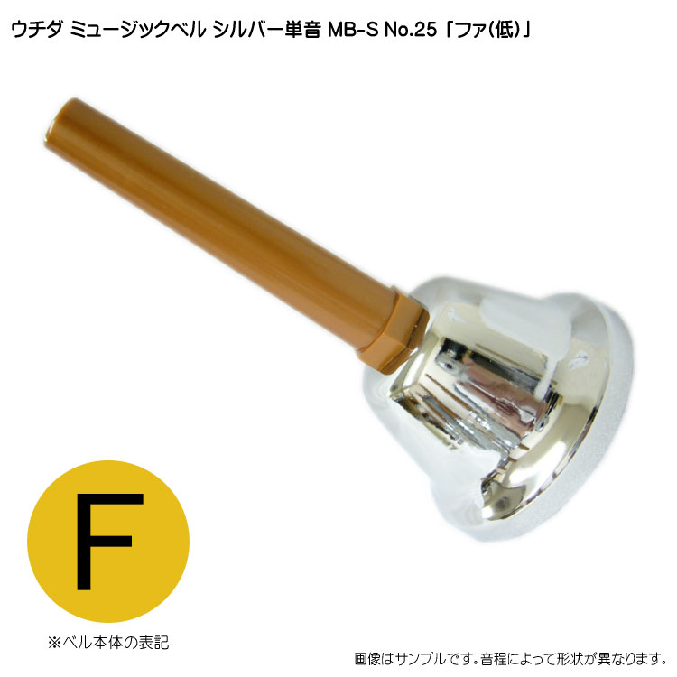 ウチダ・ミュージックベル 単音【シルバー:低F】...の商品画像