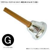 ウチダ・ミュージックベル 単音【シルバー:G】ハンドベル・シルバー MB-S NO.33「そ」