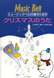 为了音乐铃20声音的圣诞节的歌∶手铃乐曲集/音乐铃乐曲集[ミュージックベル20音のためのクリスマスのうた:ハンドベル 曲集/ミュージックベル 曲集]