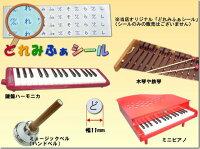 全音【学校の定番】32音板卓上用グロッケン226Z「X型スタンド(ST1)/ケース/譜面台」■卓上用鉄琴