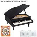 りょうてでどうよう曲集付き【送料無料】カワイ ミニピアノ ブラック:1141 グランドピアノ(1114後継)河合楽器