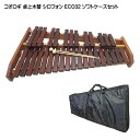 【送料無料】ソフトケース付き■コオロギ シロフォン 高級卓奏木琴 ECO32 こおろぎ社