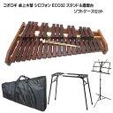 コオロギ シロフォン 高級卓奏用木琴 ECO32:ソフトケース&スタンドセット