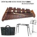 在庫あり■コオロギ シロフォン 高級卓奏用木琴 ECO32 オリジナルバッグ+スタンドセット