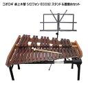 在庫あり■コオロギ シロフォン 高級卓奏用 木琴 ECO32:スタンドセット こおろぎ社