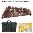 在庫あり■コオロギ シロフォン 高級卓奏用木琴 ECO32 オリジナルキャリングバッグ+曲集セット ランキングお取り寄せ