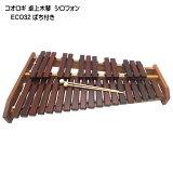 在庫あり【】コオロギ シロフォン 高級卓奏用木琴 ECO32