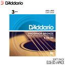 アコースティックギター弦 ダダリオ EJ16-3D 4Pack/12Set ライト D'Addario