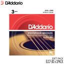 アコースティックギター弦 ダダリオ EJ17-3D 1Pack/3Set ミディアム D'Addario