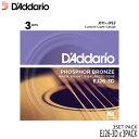アコースティックギター弦 ダダリオ EJ26-3D 3Pack/9Set カスタムライト D'Addario