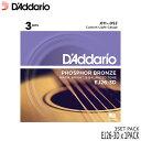 在庫あります■アコースティックギター弦 ダダリオ EJ26-3D 1パック(3セット) フォスファーブロンズ カスタムライト D'Addario【メール便送料無料】【ラッキーシール対応】