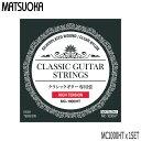 クラシックギター弦 マツオカ MC1000HT ハイテンション 松岡