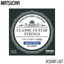 クラシックギター弦 マツオカ MC1000MT 3set ミディアムテンション 松岡