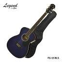 在庫あり【ケース付き】Legend アコースティックギター FG-15 BLS レジェンド フォークギター 入門 初心者 FG15