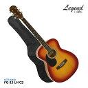 在庫あり【送料無料】【ケース付】Legend 左利き用アコースティックギター FG-15 L/H CS レフティ レジェンド フォークギター 入門 初心者 FG15