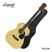 在庫あり【ケース付き】Legend アコースティックギター FG-15 N レジェンド フォークギター 入門 初心者 FG15