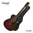 在庫あり【ケース付き】Legend アコースティックギター FG-15 RS レジェンド フォークギター 入門 初心者 FG15