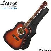 在庫あり■Legend アコースティックギター WG-15 BS レジェンド フォークギター 入門 初心者 WG15