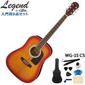 在庫あります【アコギ9点セット】Legend アコースティックギター WG-15 CS レジェンド フォークギター 入門 初心者 WG15