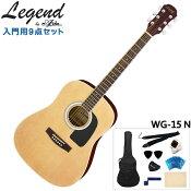 在庫あり【アコギ9点セット】Legend アコースティックギター WG-15 N レジェンド フォークギター 入門 初心者 WG15