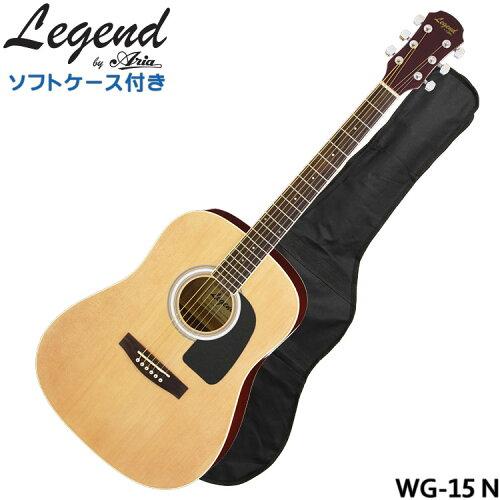 在庫あります ケース付き Legend アコースティックギター WG-15 N レジェンド フォークギター 入門 初心者 WG15 ラッキーシール対応