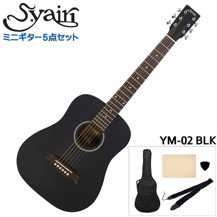 【シンプル6点セット】S.Yairi ミニアコースティックギター YM-02 BLK ブラック S.ヤイリ