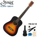 【充実9点セット】S.Yairi ミニアコースティックギター YM-02 VS ビンテージサンバースト S.ヤイリ