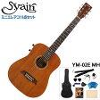 【豪華12点セット】S.Yairi ミニエレクトリックアコースティックギター YM-02E MH マホガニー S.ヤイリ