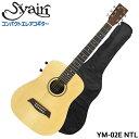 在庫あり■S.Yairi ミニエレクトリックアコースティックギター YM-02E NTL ナチュラル 子供用 S.ヤイリ