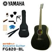 【送料無料】YAMAHA アコースティックギター 入門10点セット FG820 BL ヤマハ 入門用【ラッキーシール対応】