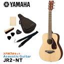 在庫あり【送料無料】YAMAHA ミニアコースティックギター シンプル7点セット JR2 NT ナチュラル 子供用ミニギター ヤマハ