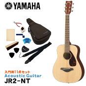 在庫あり【送料無料】YAMAHA ミニアコースティックギター 入門11点セット JR2 NT ナチュラル 子供用ミニギター ヤマハ【ラッキーシール対応】