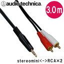 オーディオテクニカ 定番のラインケーブル【3m】ステレオミニをピンプラグに変換 ATL461A/3.0
