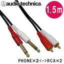 オーディオテクニカ ラインケーブル【1.5m】モノラル標準プラグ(Phone)とピンプラグ(RCA)のケーブル2本1組 ATL481A/1.5