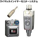 【送料無料】ワイヤレス イヤーモニターシステム Xvive XV-U4 (送受信機セット/技術適合品)