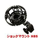 AKG ショックマウント H85 (定番のサスペンションホルダー/径22mm〜26mm対応)