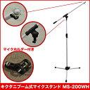 楽天楽器のことならメリーネット白いマイクスタンド KIKUTANI MS-200WH (ホワイト)ワイヤレスマイクホルダー付きセット